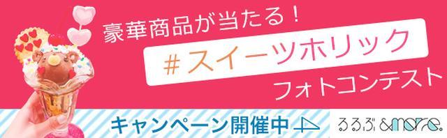 画像2: 新WEBメディア『るるぶ&more.』がオープン!