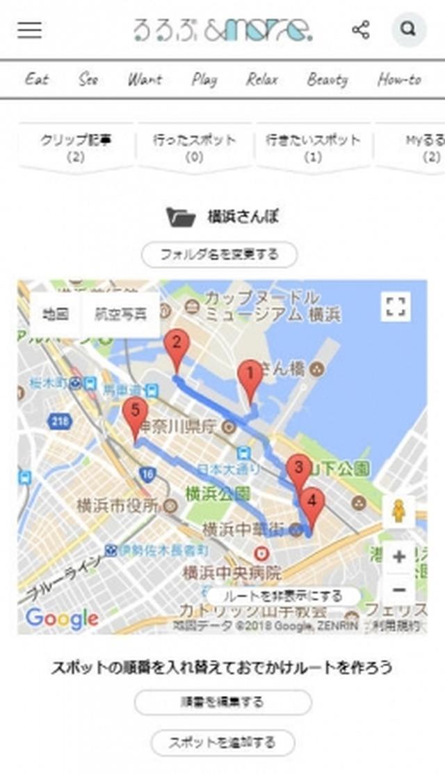 画像: ▲地図ルート機能