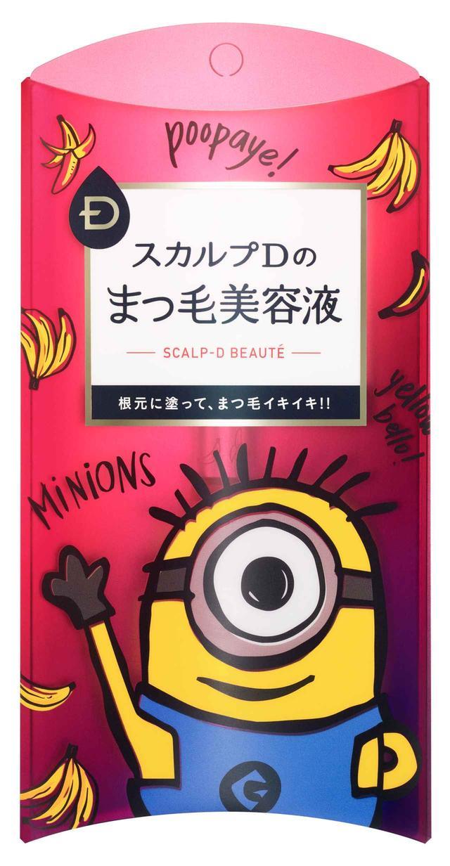 画像1: スカルプDのまつ毛美容液シリーズよりキュートなミニオンのデザインパッケージが新発売!