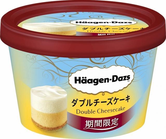 画像2: ハーゲンダッツ ミニカップ『ダブルチーズケーキ』が期間限定で新発売!