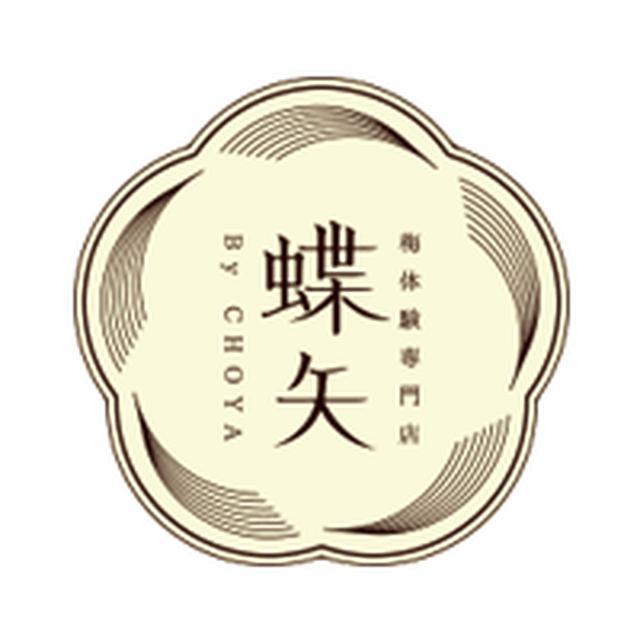 画像: 梅体験専門店「蝶矢」