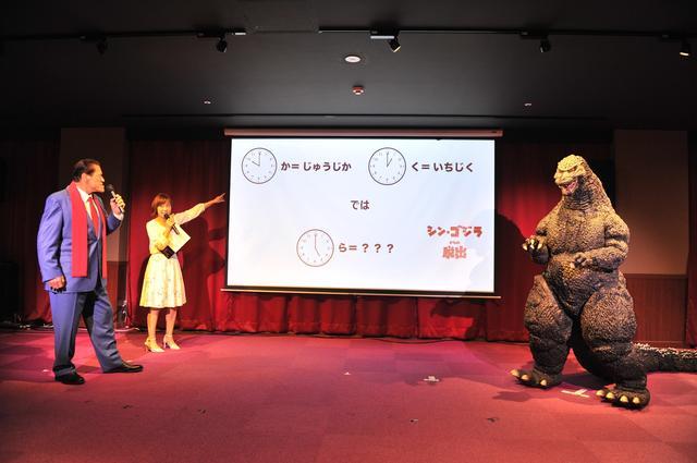 画像2: 『シン・ゴジラからの脱出』開催を盛り上げるゲストが登場