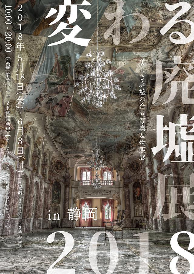 画像: 変わる廃墟展 2018 in 静岡 | 台東区浅草橋のギャラリー「TODAYS GALLERY STUDIO」