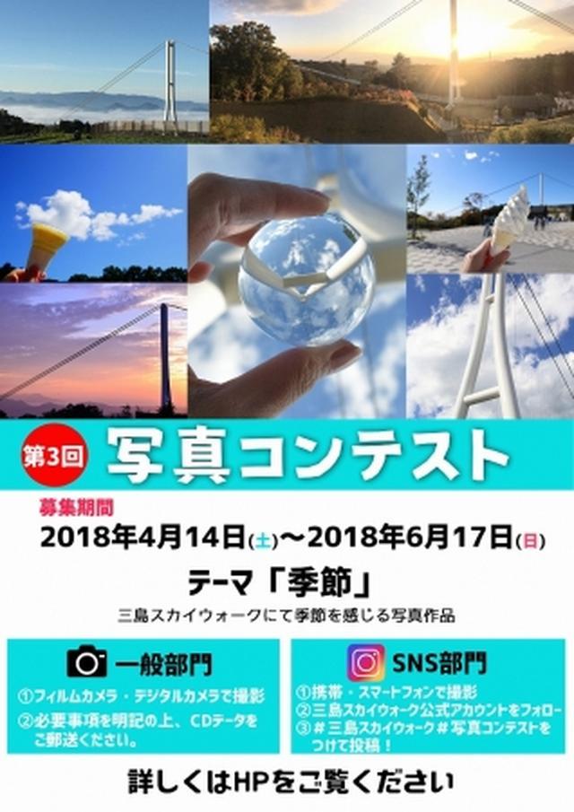 画像: 募集期間:~6月17日(日) mishima-skywalk.jp