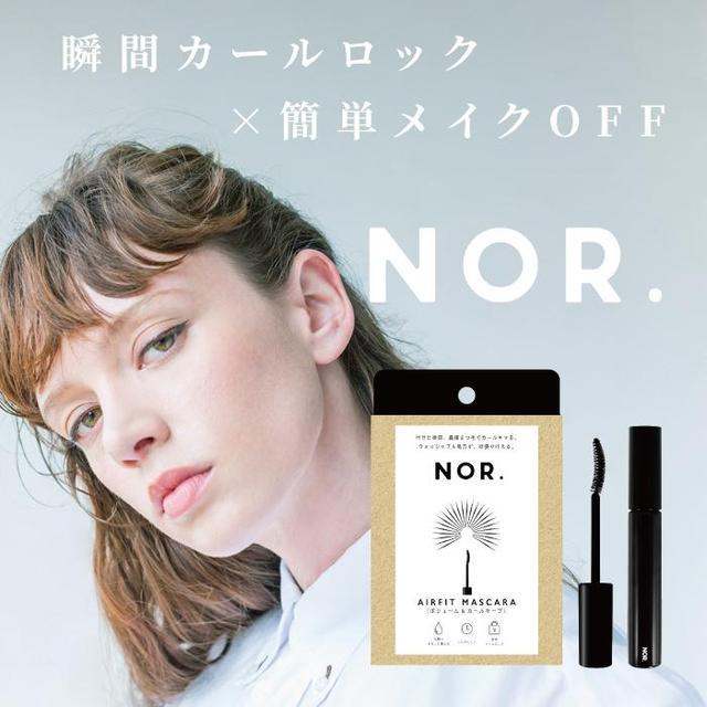 画像: 【楽天市場】NOR.(ノール) AIRFITMASCARA(エアフィットマスカラ):yumebank
