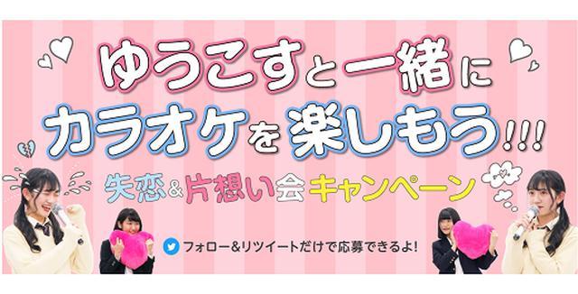画像: 第1弾~失恋&片想い会~ 最後にスペシャルゲストとの・・・? | シンデレラWEB【JKのための進路×エンタメサイト】