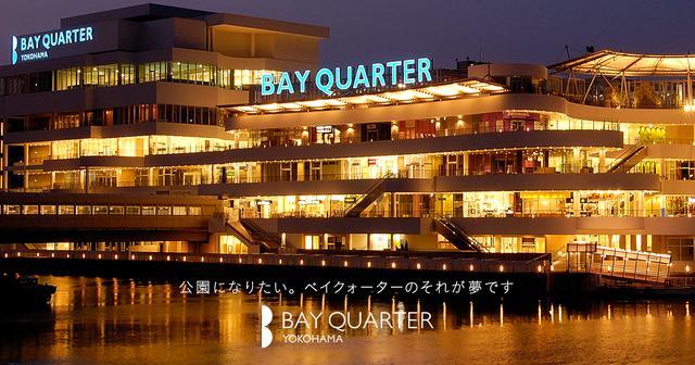 画像: 横浜ベイクォーター|BAY QUARTER YOKOHAMA