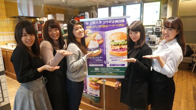 画像2: フレッシュネスバーガーエチカ池袋店にて 「立教ごちそうバーガー」発売!