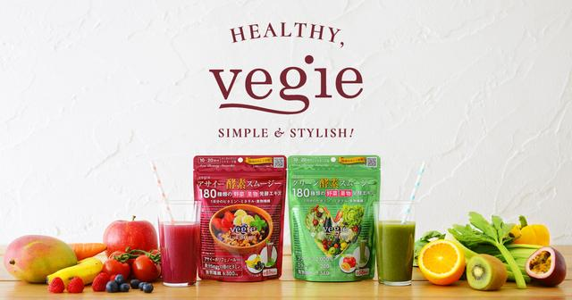 画像: ベジエ(vegie)- vegetable(野菜)+diet(ダイエット)