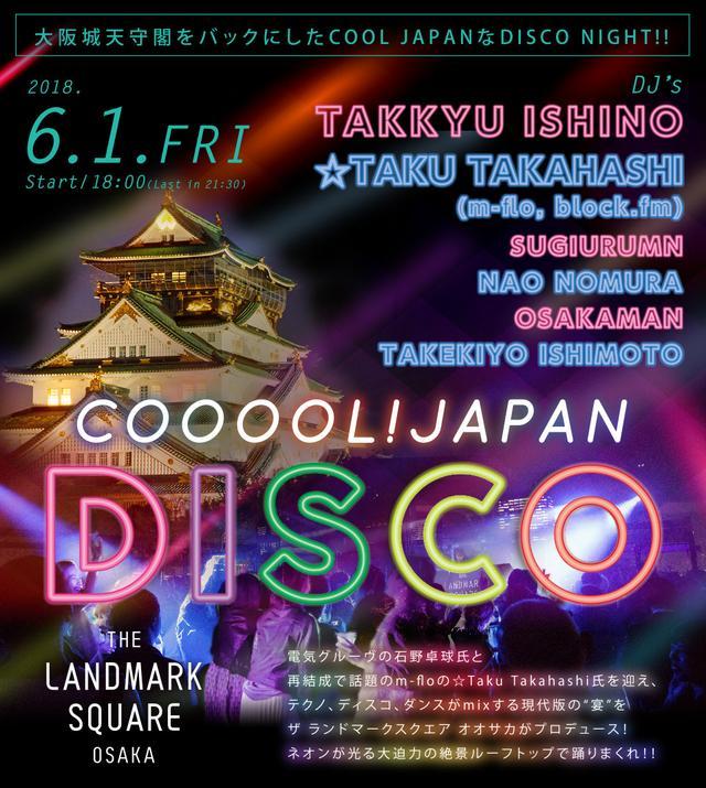 画像: COOOOL! JAPAN DISCO   イベント情報   THE LANDMARK SQUARE OSAKA(ザ ランドマークスクエア オオサカ)