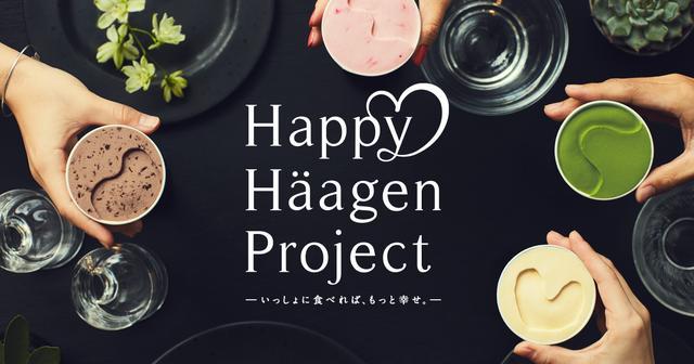 画像: Happy Haagen Project|ハーゲンダッツ