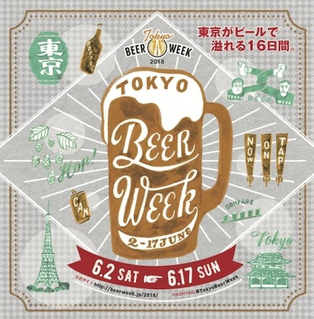 画像: 東京がビールで溢れる16日間!東京ビアウィーク2018 開催!