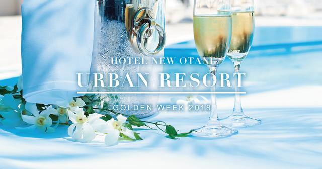 画像: URBAN RESORT GOLDEN WEEK 2018
