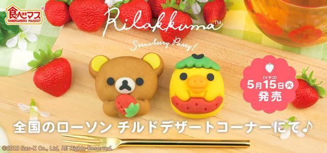 画像: 食べマス リラックマ イチゴリラックマ|バンダイ キャンディ公式サイト