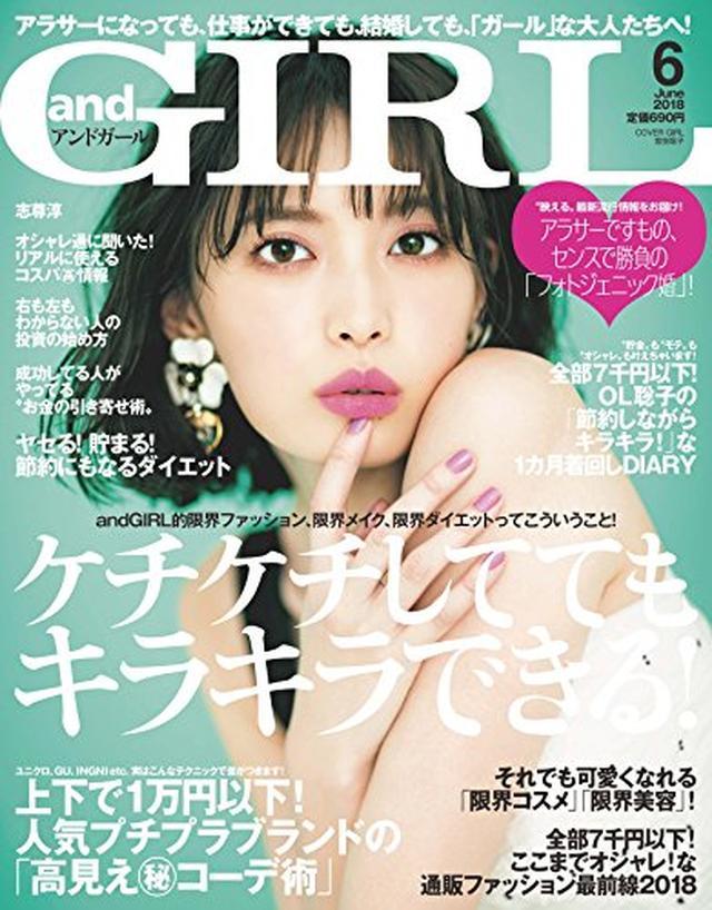 画像: and GIRL(アンドガール) 2018年 06月号 [雑誌] | |本 | 通販 | Amazon