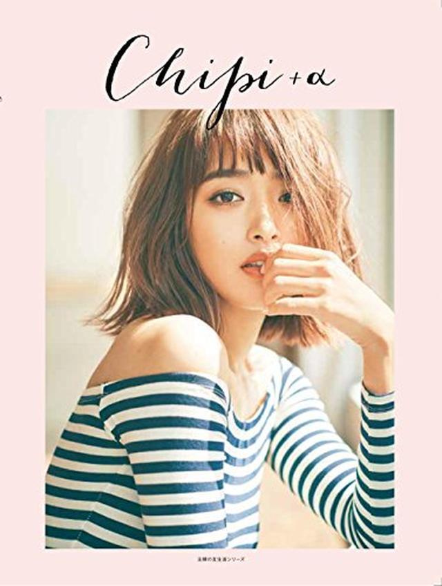 画像: Chipi+α (主婦の友生活シリーズ) | 近藤 千尋 |本 | 通販 | Amazon