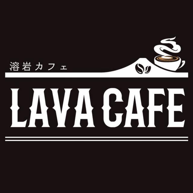 画像: 青い富士山カレーの食べられるカフェ|富士山 LAVA CAFE