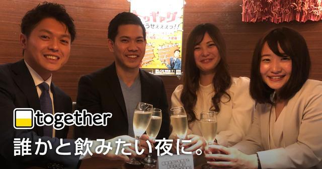 画像: together公式サイト