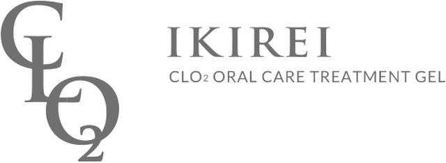 画像: IKIREI(イキレイ) CLO2オーラルケアトリートメントジェル