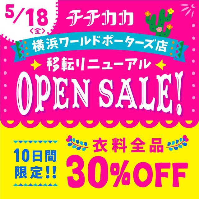 画像: 横浜にメキシコがやってくる!横浜ワールドポーターズ店移転新装開店します!!