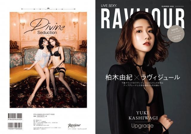 画像1: AKB48の柏木由紀さんを表紙に迎えるコンビニ限定シーズンカタログがラヴィジュールより販売スタート!