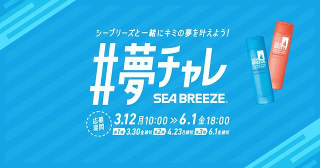 画像: #夢チャレ|SEA BREEZE