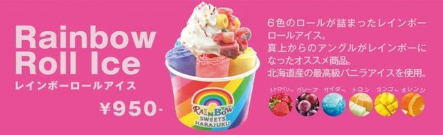 画像1: 北海道産の最高級バニラアイスを採用!各色のフレーバーにもこだわり開発