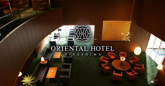 画像: イベント 詳細 | 広島のホテルならオリエンタルホテル広島【公式】