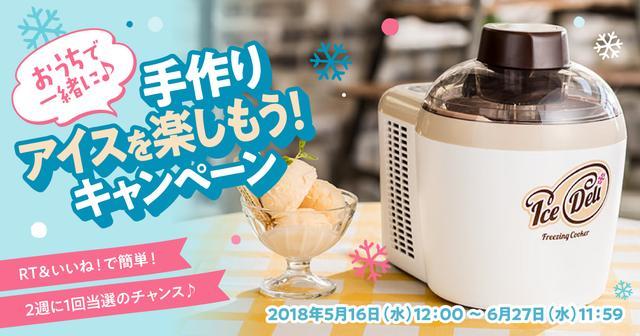 画像: おうちで一緒に♪手作りアイスを楽しもう!キャンペーン | Haier ~ハイアール~