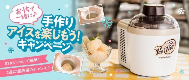 画像: おうちで一緒に♪ 手作りアイスを楽しもう!キャンペーン