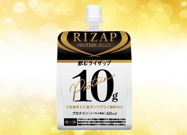 画像: ◆筋肉の分解を防ぐ!「RIZAPプロテインゼリー」
