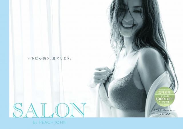 画像1: SALON by PEACH JOHN世代の憧れアイコン、ブレンダがミューズとしてランジェリー姿で初登場!