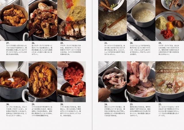 画像3: 「おいしいカレーの作り方」を解き明かす!読むカレーの本『わたしだけのおいしいカレーを作るために』