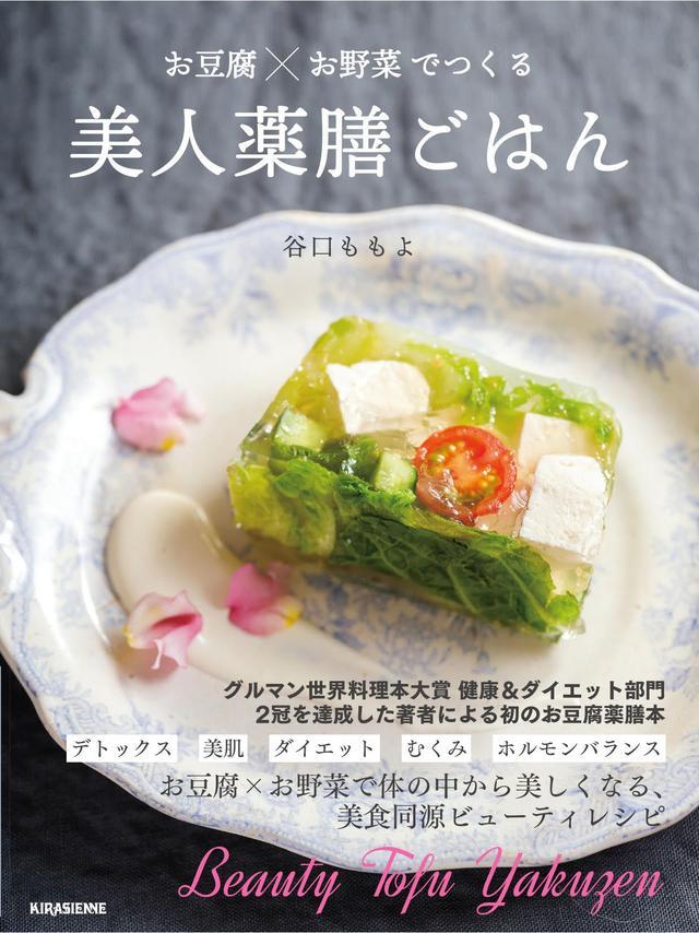 画像: お豆腐×お野菜で、体の中から美しくなる!