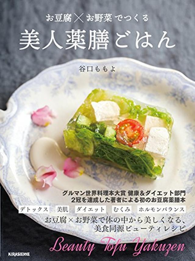 画像: お豆腐×お野菜でつくる 美人薬膳ごはん | 谷口ももよ |本 | 通販 | Amazon