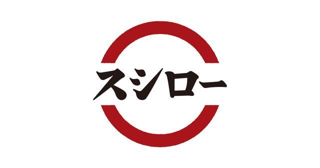 画像: 株式会社あきんどスシロー | TOP | 寿司(すし)・回転寿司