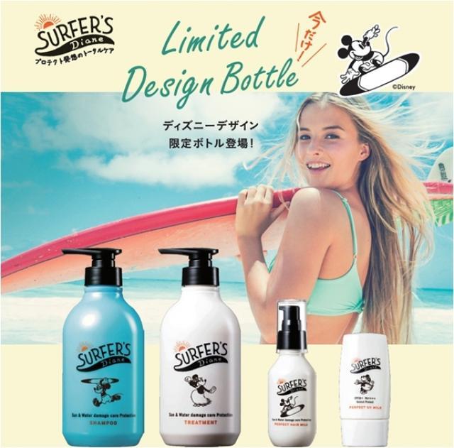 画像: 「守られてるから、自由になれる」プロテクト発想の「サーファーズダイアン」ディズニーデザインの限定ボトルが新登場