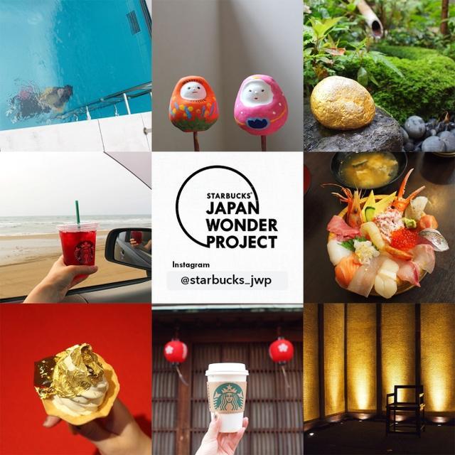 """画像: """"STARBUCKS® JAPAN WONDER PROJECT""""のインスタグラム公式アカウントが5月29日(火) よりオープン!"""
