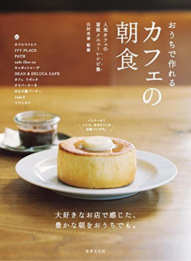 画像: カフェの朝ごはん | 山村 光春 |本 | 通販 | Amazon
