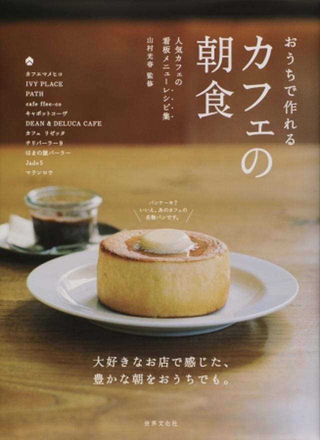 画像: 【レシピ本】いま、カフェでは朝食メニューが大人気!