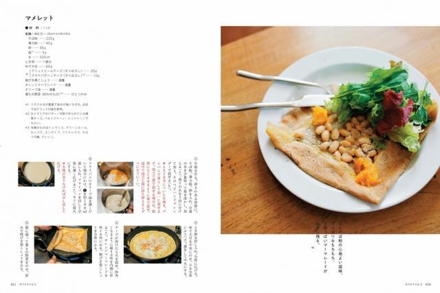 画像1: プロセス付きの丁寧な作り方解説なので、お店の味が簡単に再現できます!