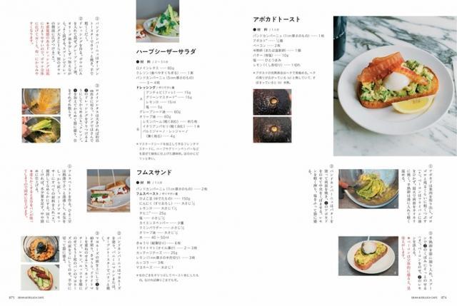 画像2: プロセス付きの丁寧な作り方解説なので、お店の味が簡単に再現できます!