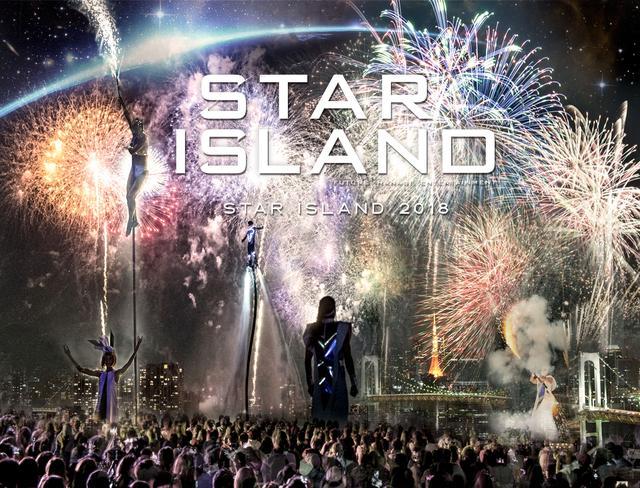 画像: 未来型花火エンターテインメント「STAR ISLAND(スターアイランド)」