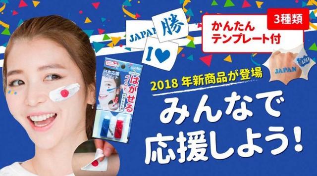 画像2: パブリックビューイングでも盛り上がる!日本代表を応援する便利なペイントグッズが登場!