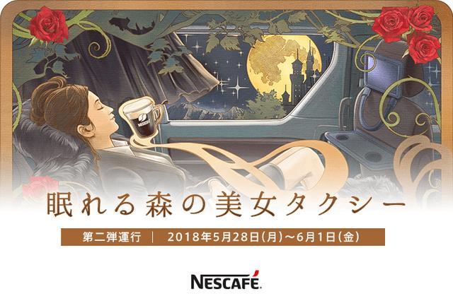 画像: ネスカフェ×日本交通「眠れる森の美女タクシー」 コーヒーとふわふわ快適車内で、いつもの帰宅時間を極上のリラックスタイムに変える