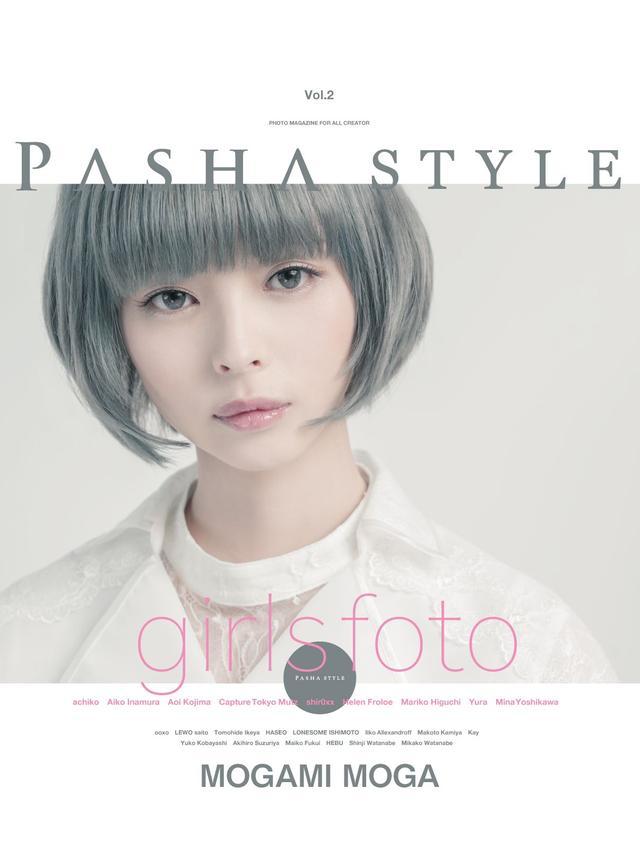 画像1: ポートレイトにフォーカスした写真誌「PASHA STYLE Vol.2」が販売スタート!