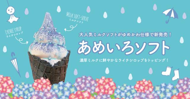 画像2: MERYとの雨の日限定キャンペーンも開催中!