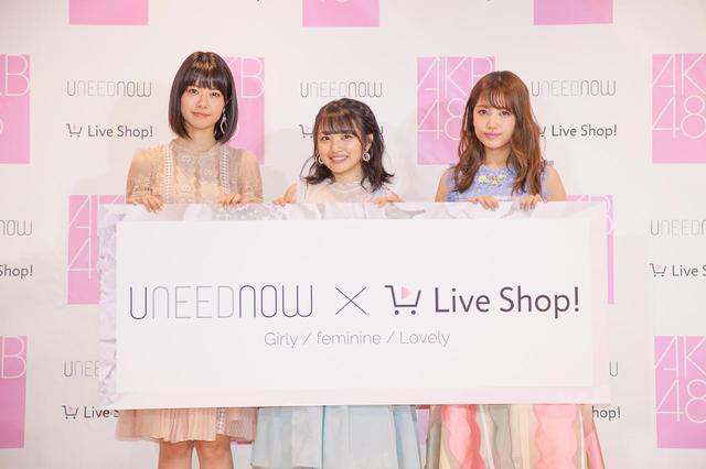 画像2: 【ライブコマース×AKB48】グループ公認のファッションブランドがライブコマース「Live Shop!」経由で購入できる!