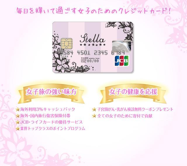 画像: クレジットカード - ライフカード Stella(ステラ)