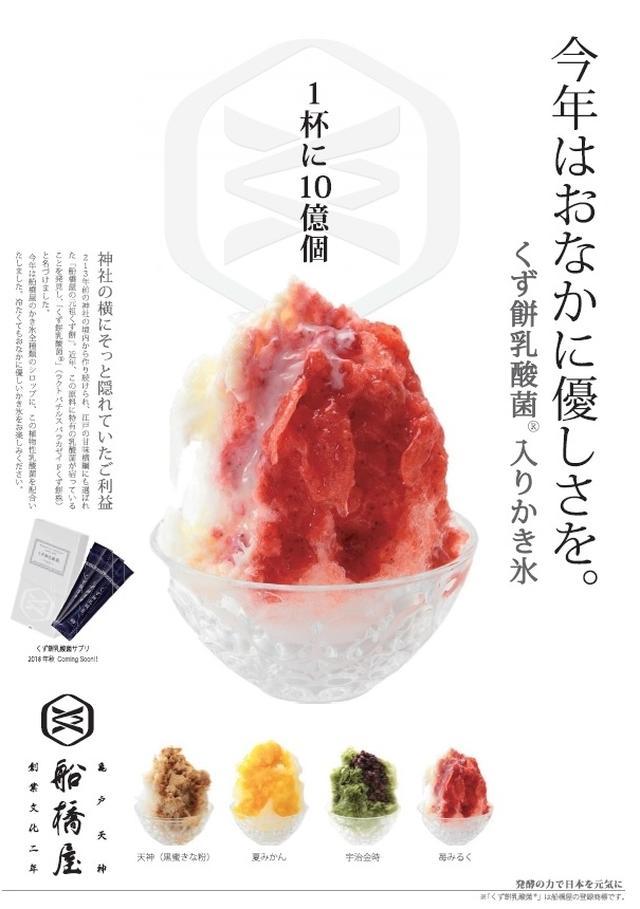 画像: 江戸時代から生き続ける乳酸菌をかき氷に!「くず餅乳酸菌®入りかき氷」